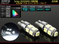 ホワイト6500K 9SMD警告灯キャンセラー内蔵 T10ウエッジ球 ( E-118 )