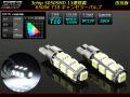 ホワイト6500K 13SMD警告灯キャンセラー内蔵T10ウエッジ球 ( E-119 )