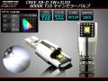 6000K CREE XB-D 3W×2LED T10キャンセラー内蔵バルブ ( E-120 )