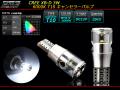 T10キャンセラー内蔵ウエッジ球 超拡散 CREE XB-D 3W LED ( E-123 )