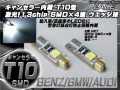 警告灯キャンセラー内蔵 T10/T16 ベンツ BMW アウディ 2個 ( E-13 )