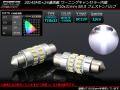 キャンセラー T10×31mm S8.5 LED フェストン ホワイト ( E-131 )