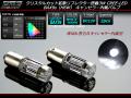 CREE 3W キャンセラー内蔵 BAX9s/H6W LEDバルブ ホワイト E-135