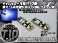 警告灯キャンセラー内蔵 T10/T16 ベンツ BMW アウディ 2個 ( E-15 )