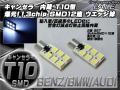 警告灯キャンセラー内蔵 T10/T16 ベンツ BMW アウディ 2個 ( E-16 )
