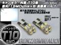 警告灯キャンセラー内蔵 T10/T16 ベンツ BMW アウディ 2個 ( E-2 )