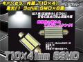 警告灯キャンセラー内蔵 LED T10×41mm BENZ BMW AUDI ( E-28 )