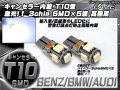 �ٹ�������顼��¢ T10/T16 �٥�� BMW �����ǥ� 2�� ( E-3 )