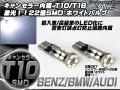 警告灯キャンセラー内蔵 2個 T10/T16 ベンツ BMW アウディ ( E-31 )