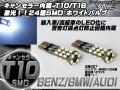 警告灯キャンセラー内蔵 2個 T10/T16 ベンツ BMW アウディ ( E-32 )