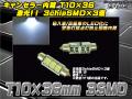警告灯キャンセラー内蔵 T10×36mm/37mm ベンツ BMW AUDI ( E-34 )