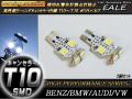 警告灯キャンセラー内蔵 2個 T10/T16 ベンツ BMW アウディ ( E-39 )