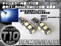 �ٹ�������顼��¢ T10/T16 �٥�� BMW �����ǥ� 2�� ( E-4 )