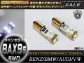 キャンセラ-内蔵 2個 H6W(BAX9s) ベンツ BMW アウディ ( E-43 )