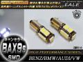 キャンセラ-内蔵 2個 H6W(BAX9s) ベンツ BMW アウディ ( E-47 )