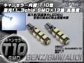�ٹ�������顼��¢ T10/T16 �٥�� BMW �����ǥ� 2�� ( E-5 )