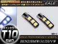警告灯キャンセラー内蔵 2個 T10/T16 ベンツ BMW アウディ ( E-53 )