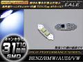 高性能警告灯キャンセラー内蔵 T10×31mm ベンツ BMW AUDI ( E-54 )