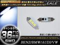 警告灯キャンセラー内蔵 T10×36mm ベンツ BMW AUDI ( E-55 )