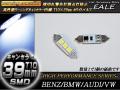 警告灯キャンセラー内蔵 T10×39mm ベンツ BMW AUDI ( E-56 )