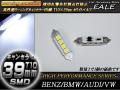 警告灯キャンセラー内蔵 T10×39mm ベンツ BMW AUDI ( E-57 )