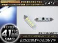 警告灯キャンセラー内蔵 T10×41mm ベンツ BMW AUDI ( E-58 )