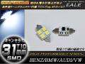 警告灯キャンセラー内蔵 T10×31mm ベンツ BMW AUDI ( E-59 )
