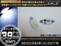 警告灯キャンセラー内蔵 T10×39mm ベンツ BMW AUDI ( E-64 )