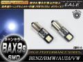 キャンセラ-内蔵 2個 H6W(BAX9s) ベンツ BMW アウディ ( E-67 )