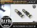�����-��¢ 2�� H6W(BAX9s) �٥�� BMW �����ǥ� �� E-69 ��