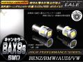 高性能キャンセラー内蔵 BAX9s/H6W 2個 ベンツBMWアウディ ( E-74 )