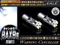 高性能キャンセラー内蔵 BAX9s/H6W 2個 ベンツBMWアウディ ( E-79 )
