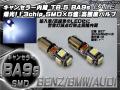 警告灯キャンセラー内蔵 T8.5/BA9s ベンツ BMW アウディ 2個 ( E-8 )