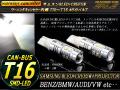 サムスン+CREE5WLED キャンセラー内蔵 T10/T16 ホワイト球 ( E-81 )