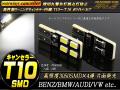 高照度3050SMD片面発光 T10/T16 キャンセラー内蔵LEDバルブ ( E-82 )
