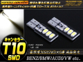 �����3050SMD��6 ʿ��T10/T16 ����顼��¢LED�Х�� �� E-85 ��