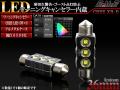 CREE XB-D 3W×3 T10×36mm キャンセラーLEDバルブ 6500K E-87