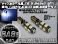 警告灯キャンセラー内蔵 T8.5/BA9s ベンツ BMW アウディ  2個 ( E-9 )