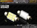 純白★キャンセラー内蔵T10×37mm/36mm(S8.5)LEDバルブ ( E-90 )