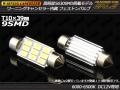 純白 キャンセラー内蔵T10×39mm(S8.5)ホワイトLEDバルブ ( E-91 )