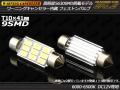 純白 キャンセラー内蔵T10×41mm(S8.5)ホワイトLEDバルブ ( E-92 )