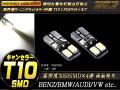 3050SMD×4連 平型両面発光 T10キャンセラー内蔵LEDバルブ ( E-97 )