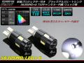5630SMD×6連 キャンセラー内蔵 T10 LEDバルブ ホワイト ( E-98 )
