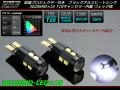 3020SMD×10連 キャンセラー内蔵 T10 LEDバルブ ホワイト ( E-99 )