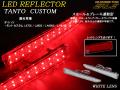 タント カスタム L375 L378 LEDリアリフレクター 白レンズ ( F-10 )