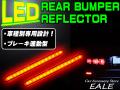 リアバンパー リフレクター アコードセダンCL7/8/9 赤 ( F-13 )