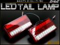 汎用 LED テールランプ 12V 2個入り ボート トレーラー等 F-150