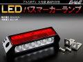 LED バス マーカー ランプ 大光量 路肩灯 トラック 24V F-154