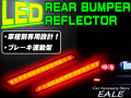 リフレクター リアバンパー レッド オデッセイRB3/4 ( F-15 )