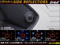 12LED Φ60サイドリフレクター 反射板 2個セット F-301